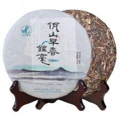 [四号任选]2015年佤山映象 佤山早春银毫(7732) 生茶 357克/饼