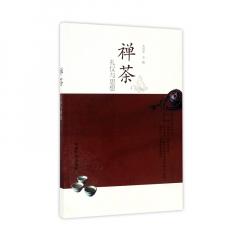 茶书《禅茶:礼仪与思想》 关剑平 释光泉著 包邮