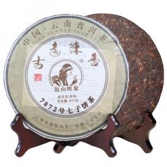 2014年佤山映象 7872 熟茶 357克/饼