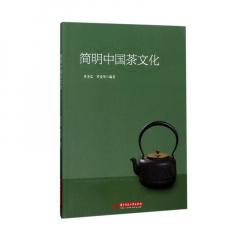 茶书《简明中国茶文化》周圣弘 罗爱华著 包邮