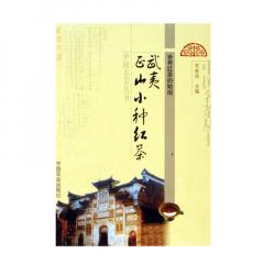 茶书《世界红茶的始祖:武夷正山小种红茶》中国名茶丛书 邹新球著 包邮