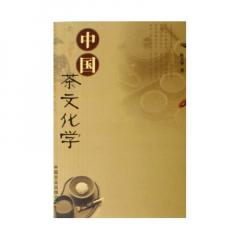 茶书《中国茶文化学》陈文华著 包邮