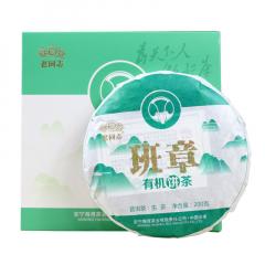 2018年老同志 班章有机饼茶 生茶 200克/饼