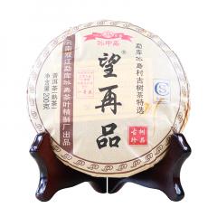 2013年冰中岛 望再品 熟茶 200克/饼