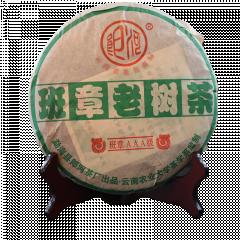 2005年郎河 班章老树茶 生茶 400克/饼