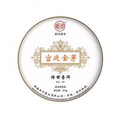 2018年郎河 传世系列·宫廷金芽 熟茶 357克/饼