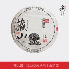 2018年福元昌 藏山系列 百茶园 生茶 200克/饼 单片