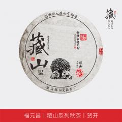 2018年福元昌 藏山系列 贺开 生茶 200克/饼 单片