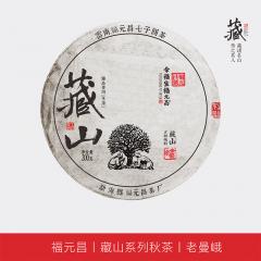 2018年福元昌 藏山系列 老曼峨 生茶 200克/饼 单片
