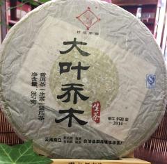 2014年拉佤布傣 大叶乔木 生茶 357克/饼