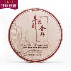 2018年斗记 金斗大树茶 生茶 357克/饼