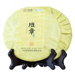 2018年中茶 班章  生茶 357克/饼