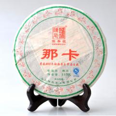 2014年陈升号 那卡 生茶 357克/饼