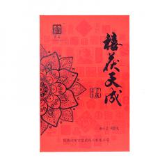 2015年百富茯茶 禧茯天成 礼盒装 黑茶 900克/盒