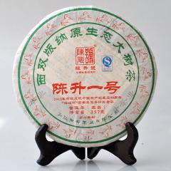 2014年陈升号 陈升一号 普洱生茶 357克/饼