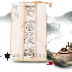2016年百富茯茶 珍藏版 黑茶 500克/砖
