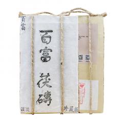 2016年百富茯茶 珍藏版 黑茶 900克/砖