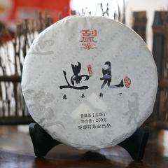 2018年荣媛轩 遇见系列之易武刮风寨 生茶 200克/饼