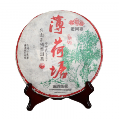 2018年老同志 名山系列 薄荷塘 生茶 500克/饼