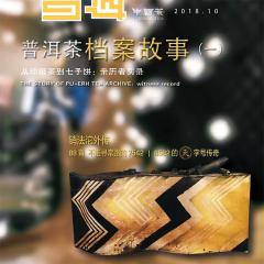 《普洱》杂志 2018年第10期 包邮