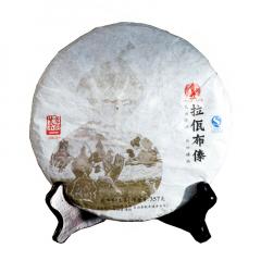 2015年拉佤布傣 大富赛老树茶 生茶 357克/饼