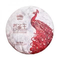 2018年老同志 孔雀王生饼 生茶 400克/饼