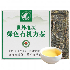 2018年佤山映象 绿色有机方茶 砖茶 生茶 100克/盒