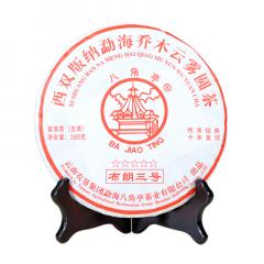 2018年八角亭 布朗三号 生茶 380克/饼