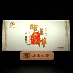 吉祥藏茶 砖送吉祥 黑茶 1500克/砖