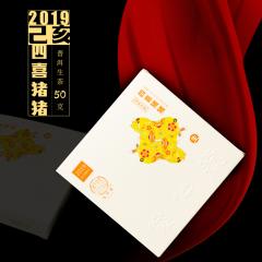 2019年俊仲号 四喜猪猪 亥猪年生肖纪念饼 生茶 50克/饼