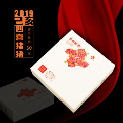 2019年俊仲号 四喜猪猪 亥猪年生肖纪念饼 熟茶 50克/饼