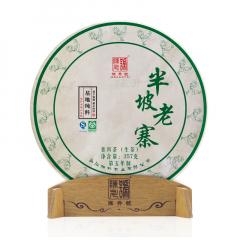 2017年陈升号 半坡老寨 生茶 357克/饼