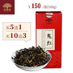 2019年洪普号 鬼红晒红 滇红茶 100克/盒 1盒