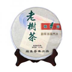 2014年飞台号  勐库冰岛乔木 老树茶 生茶 357克/饼