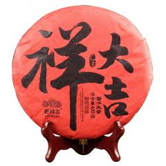 2015年老同志 大吉祥 羊年生肖纪念茶 生茶 400克/饼