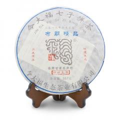 2018年今大福 布朗精品 生茶 357克/饼