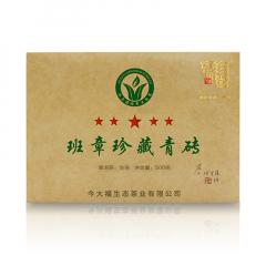 2018年今大福 五星班章珍藏青砖 生茶 500克/砖