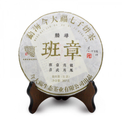2018年今大福 班章麟寻青饼 生茶 357克/饼