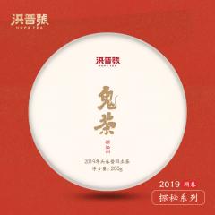 2019年洪普号 头春鬼茶 生茶 200克/饼 单片