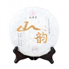 2018年妙贡堂 山韵 白茶(寿眉) 300克/饼