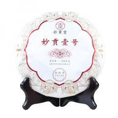 2018年妙贡堂 妙贡壹号 白茶(白牡丹) 300克/饼