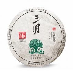 2019年福元昌 三月系列 滑竹梁子小饼(头春正山纯料)春茶 生茶 100克/饼 整件
