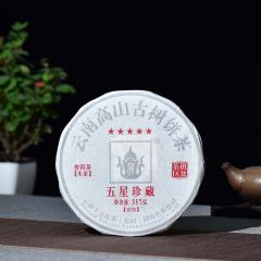 2019年下关 云南高山五星珍藏铁饼(班盆茶区) 生茶 357克/饼