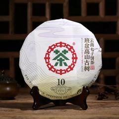 2018年中茶 班盆高山古树 生茶 357克/饼
