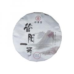 2017年妙贡堂 管阳一号 白茶(寿眉) 300克/饼