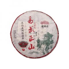 2019年老同志 名山系列 易武正山麻黑古树 生茶 500克/饼