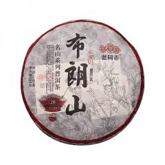 2019年老同志 名山系列 布朗山章家三队 生茶 500克/饼