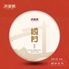 2019年洪普号 珍藏系列·国门 生茶 200克/饼 单片