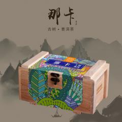 2019年俊仲号 那卡大树头春茶 木盒装 生茶 200克/盒