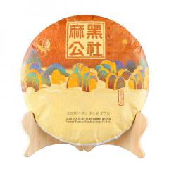 2019年下关 麻黑公社 老树圆茶 生茶 357克/饼